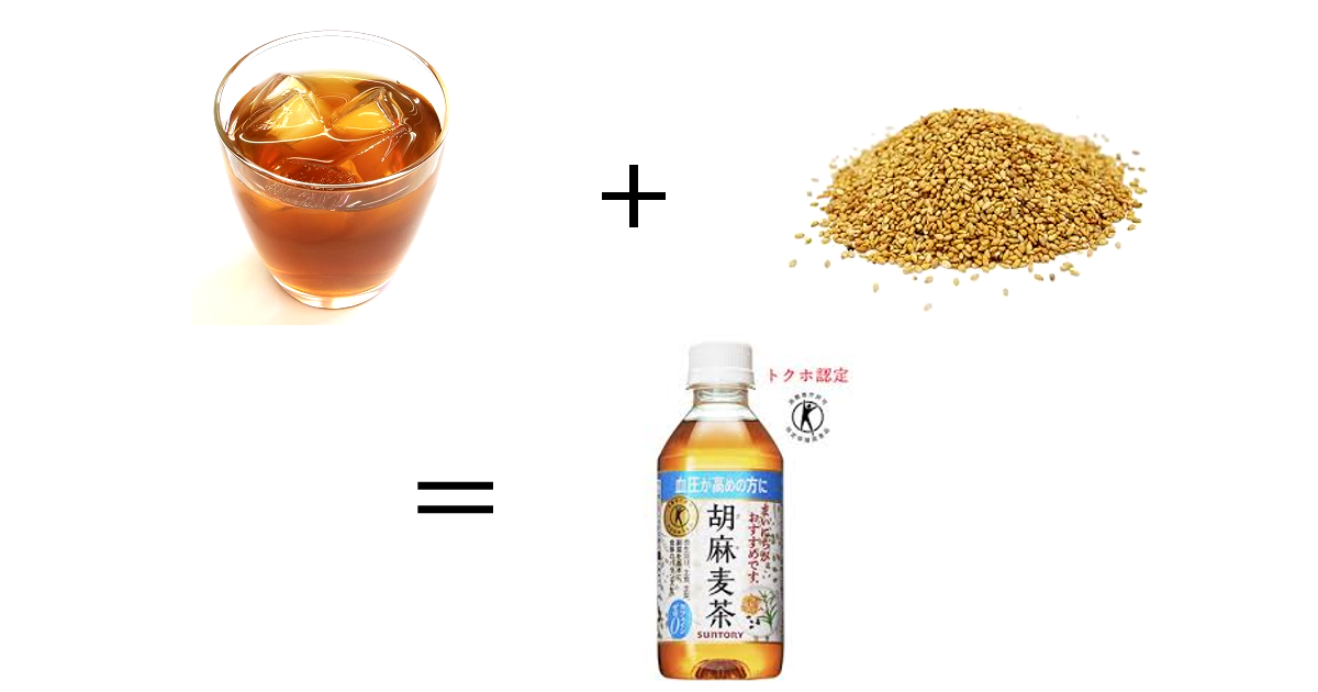麦茶 副作用 胡麻